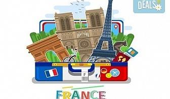 Едномесечен курс по френски език на ниво A1 или Pre-A1 за възрастни + включени учебни материали в Образователна академия Smile!