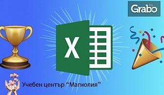 Едномесечен онлайн курс по Microsoft Excel за начинаещи