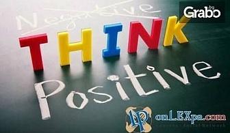 """Едномесечен онлайн курс """"Позитивно мислене"""", плюс IQ тест"""