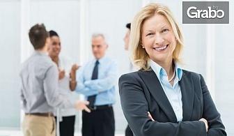 """Едномесечен онлайн курс """"Психология и техники на общуване в бизнеса"""""""