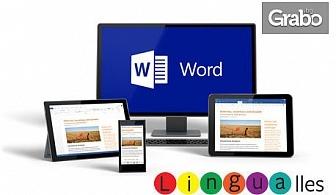 Едномесечен онлайн курс за работа с Microsoft Word