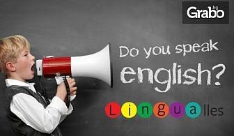 Едномесечен онлайн разговорен курс по английски, испански, френски или италиански език