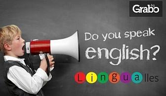 Едномесечен онлайн разговорен курс по английски, испански, френски, немски, италиански или гръцки език