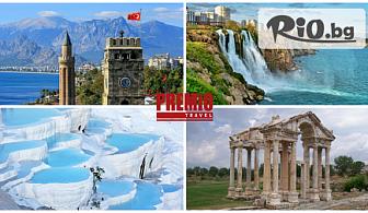Едноседмична екскурзия до Турция - Егейското крайбрежие с включени нощувки със закуски, транспорт и екскурзовод на цени от 359лв, от Премио Травел