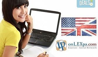 Ефективно и полезно! Двумесечен онлайн курс по английски език (нива А1 и А2) и IQ тест от onlexpa.com
