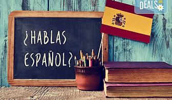Ефективно и полезно! Научете испански език с двумесечен онлайн курс на нива А1 и А2 с www.onlexpa.com и БОНУС: безплатен курс по сексология!