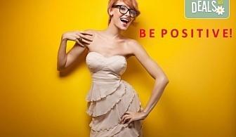 Ефективно и полезно! Онлайн курс по позитивно мислене от www.onLEXpa.com!