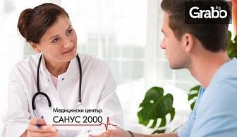 Ехомамография и изследване на костна плътност, или ехография на коремни органи или щитовидна жлеза