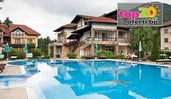 Ексклузивна оферта - Лято в Рибарица! Нощувка със закуска, обяд и вечеря + Открит басейн + СПА Пакет в хотел Арго, Рибарица, от 39,90 лв.