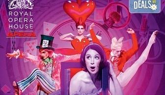 """Ексклузивно в Кино Арена! """"Алиса в страната на чудесата"""" - балетен спектакъл на Кристофър Уилдън, на 02, 03 и 05.12. в киносалоните в страната"""
