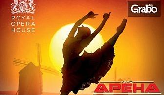 """Ексклузивно в Кино Арена! Балетът """"Дон Кихот""""на Кралската опера в Лондон - на 3, 6 или 7 Април"""