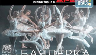 """Ексклузивно в Кино Арена! """"БАЯДЕРКА """" - спектакъл на Кралския балет в Лондон с участието на най-добрите солисти, на 26, 29 и 30 декември, в кината в страната"""
