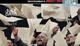 """Ексклузивно в Кино Арена! """"ДАМА ПИКА"""" - премиерен спектакъл на Кралската опера в Лондон с участието на Владимир Стоянов, на 13, 16 и 17 февруари, в кината в страната"""