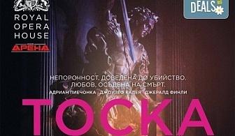 """Ексклузивно в Кино Арена! Драма, страст и великолепна музика - """"ТОСКА"""", на Кралската опера в Лондон, на 01, 04 И 05 Март в кината в София!"""