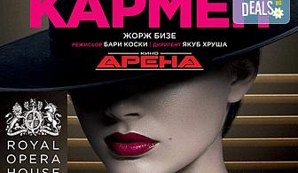 Ексклузивно в Кино Арена! Най-известната опера на Жорж Бизе - КАРМЕН, спектакъл на Кралската опера в Лондон, на 18, 21 и 22 Април, в кината в София!
