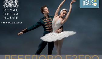 """Ексклузивно в Кино Арена - най-любимия класически балет! """"ЛЕБЕДОВО ЕЗЕРО"""", спектакъл на Кралския балет в Лондон, на 18.07., 21.07. и 22.07., в киносалоните в страната"""