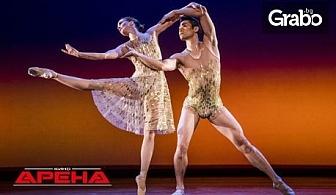 """Ексклузивно в Кино Арена! Прожекция на балетния спектакъл """"Triple Bill""""на Кралската опера в Лондон - на 26, 29 и 30 Юни"""