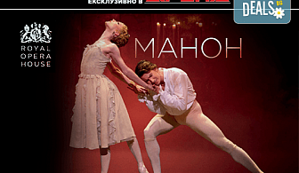 """Ексклузивно в Кино Арена! Шедьовърът """"МАНОН"""", балет на Кенет Макмилан, спектакъл на Кралската опера в Лондон, на 20, 23 и 24.06., в кината в София! Билет + комплимент!"""