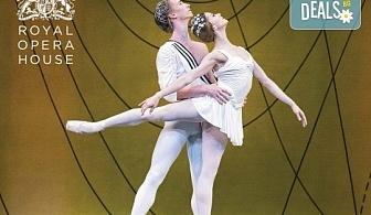 Ексклузивно в Кино Арена! Три балетни шедьовъра на Фредерик Аштън - Сън / Симфонични вариации / Маргьорит и Арман, на 5, 8 и 9 Юли в София!