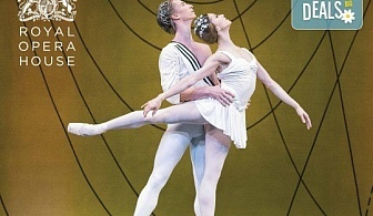 Ексклузивно в Кино Арена! Три балетни шедьовъра на Фредерик Аштън - Сън / Симфонични вариации / Маргьорит и Арман, на 5, 8 и 9 Юли в Кино Арена в страната