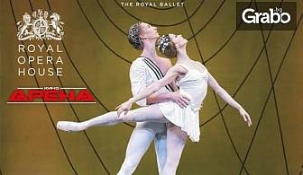 """Ексклузивно в Кино Арена на 5, 8 и 9 Юли! Балетът """"Сън/Симфонични вариации/Маргьорит и Арман"""""""