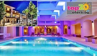 Ексклузивно - Лято във Велинград! 3, 4 или 5 нощувки със закуски, обяди и вечери + Минерални басейни + СПА пакет в хотел Роял СПА 4*, Велинград, от 246 лв./човек!