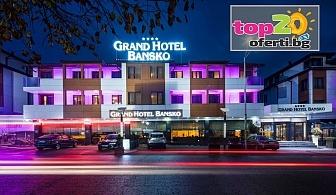 Ексклузивно! Нощувка със закуска и вечеря + Закрит Акватоничен басейн и СПА пакет в Гранд хотел Банско 4*, Банско, от 44 лв. на човек