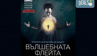 """Ексклузивно! Знаменитата опера на Моцарт """"Вълшебната флейта"""" на Кралската опера в Лондон, на 11,14 и 15 Октомври в Кино Арена в страната"""