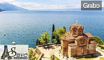 Екскурзия до Албания и Македония през Септември! 5 нощувки със закуски и транспорт