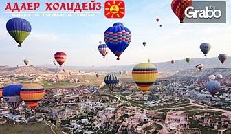 Екскурзия до Анкара, Кападокия и Бурса през Май! 5 нощувки със закуски и вечери, плюс транспорт