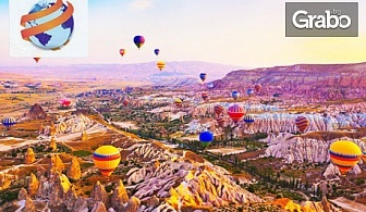 Екскурзия до Анкара, Кападокия, Коня и Ескишехир! 5 нощувки, 5 закуски и 3 вечери, плюс транспорт