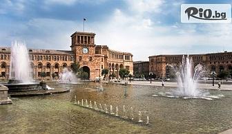 Екскурзия до Армения и Грузия! 6 нощувки със закуски в хотели 3* + самолетен транспорт с включен багаж до 10кг и екскурзовод, от ТА Щастливците