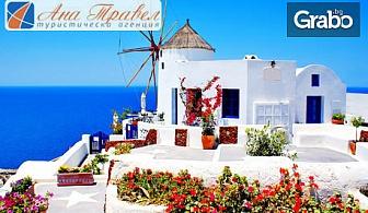 Екскурзия до Атина и остров Санторини! 4 нощувки със закуски, плюс транспорт
