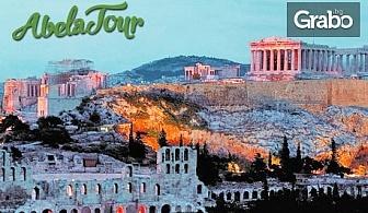 Екскурзия до Атина през Юли! 3 нощувки със закуски, плюс самолетен транспорт