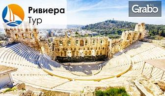 Екскурзия до Атина за 6 или 22 Септември! 2 нощувки със закуски, плюс самолетен транспорт