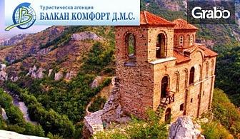 Екскурзия до Бачковски манастир, Асенова крепост, Пампорово, Широка лъка и Ягодина! 2 нощувки със закуски, плюс транспорт