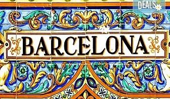 Екскурзия до Барселона! 3 нощувки със закуски, самолетен билет и летищни такси, представител на Дари Травел!