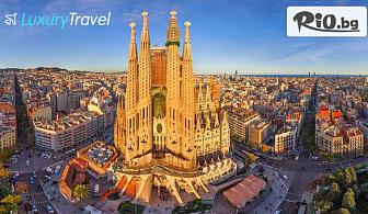 Екскурзия до Барселона през Февруари и Март! 3 или 4 нощувки + самолетен транспорт и летищни такси, от Луксъри Травел