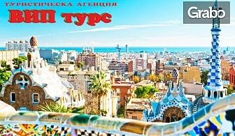 Екскурзия до Барселона през 2020г! 2 нощувки със закуски, плюс самолетен транспорт