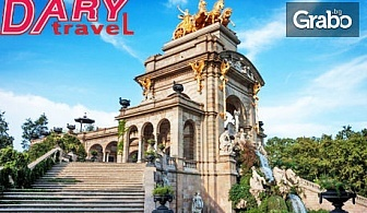Екскурзия до Барселона през Септември или Ноември! 2 нощувки със закуски, самолетен билет и летищни такси