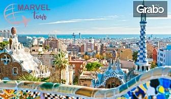 Екскурзия до Барселона през Юни! 3 нощувки със закуски, плюс самолетен транспорт