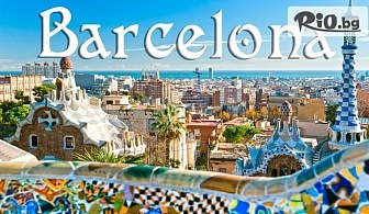 Екскурзия до Барселона и Валенсия! 3 нощувки със закуски + двупосочен самолетен билет, от ВИП Турс