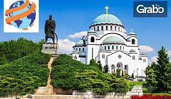Екскурзия до Белград за 8 Март! Нощувка със закуска, транспорт и възможност за Нови Сад
