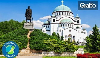 Екскурзия до Белград и Нови Сад през Юни! 2 нощувки със закуски, плюс транспорт