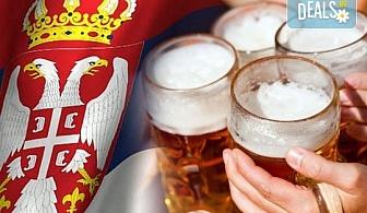 Екскурзия до Белград и посещение на Beer Fest 2018! 2 нощувки със закуски, транспорт, панорамна обиколка на Белград и посещение на Ниш!
