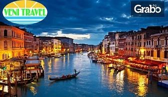 Екскурзия до Болоня, Флоренция, Венеция и Любляна! 3 нощувки със закуски, плюс транспорт