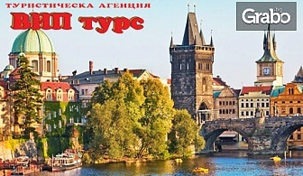 Екскурзия до Братислава, Прага и Виена! 4 нощувки със закуски, плюс автобусен и самолетен транспорт