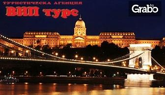 Екскурзия до Будапеща! 2 нощувки със закуски, плюс транспорт и възможност за посещение на Виена, Естрегом и Сентендре