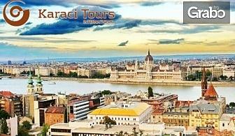 Екскурзия до Будапеща! 2 нощувки със закуски, плюс транспорт и посещение на Нови Сад