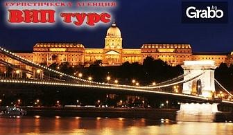 Екскурзия до Будапеща! 2 нощувки със закуски, транспорт и възможност за Виена